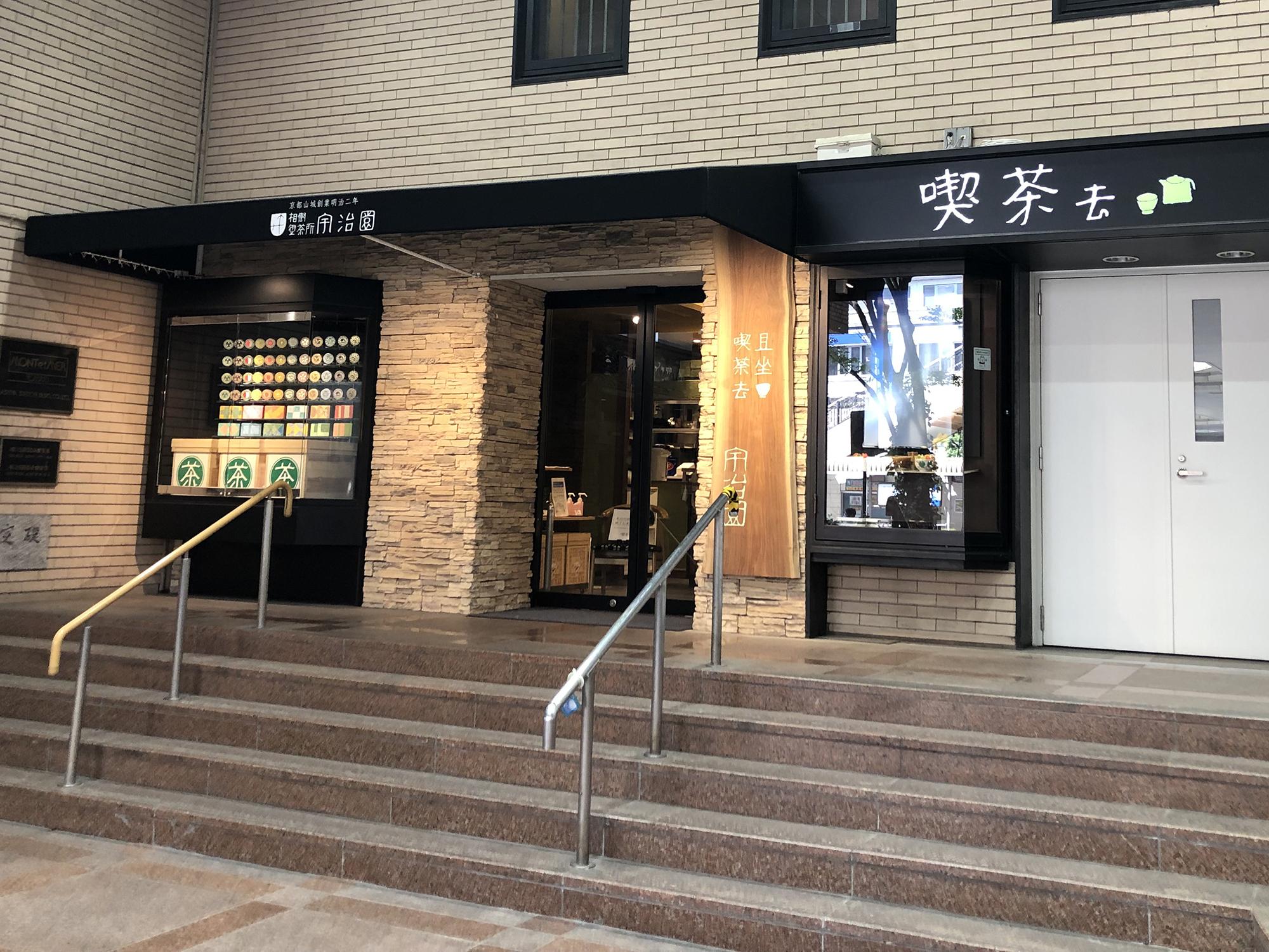 喫茶去 芦屋店