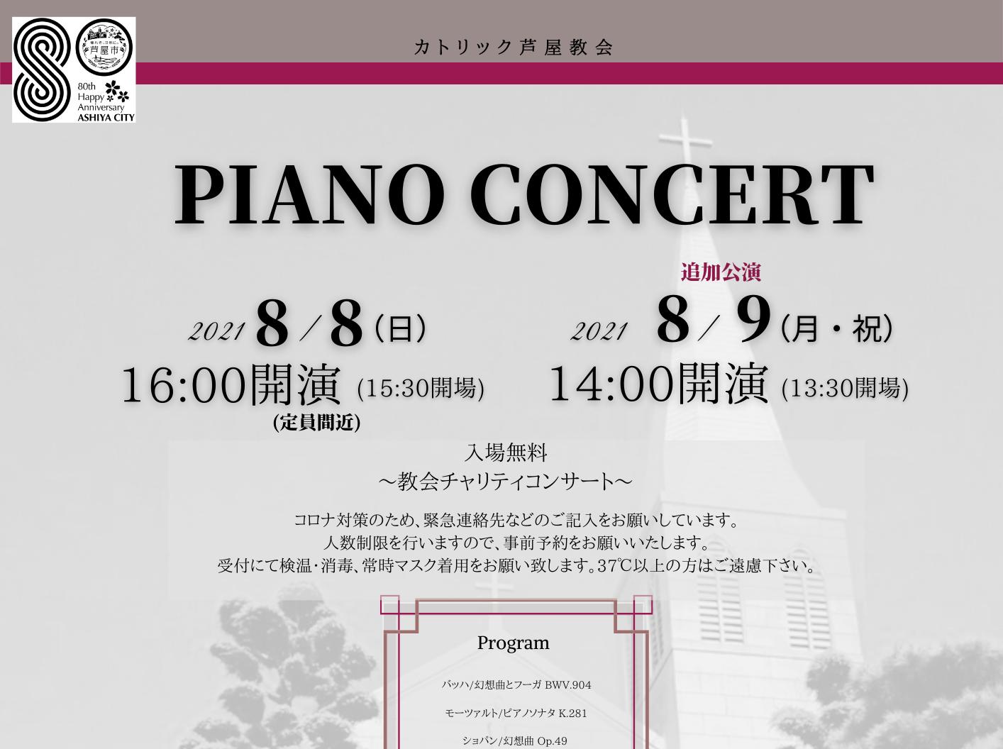 【追加公演決定!!】2021年8月8日+9日 <br/>カトリック芦屋教会 井関 花 ピアノコンサート 開催