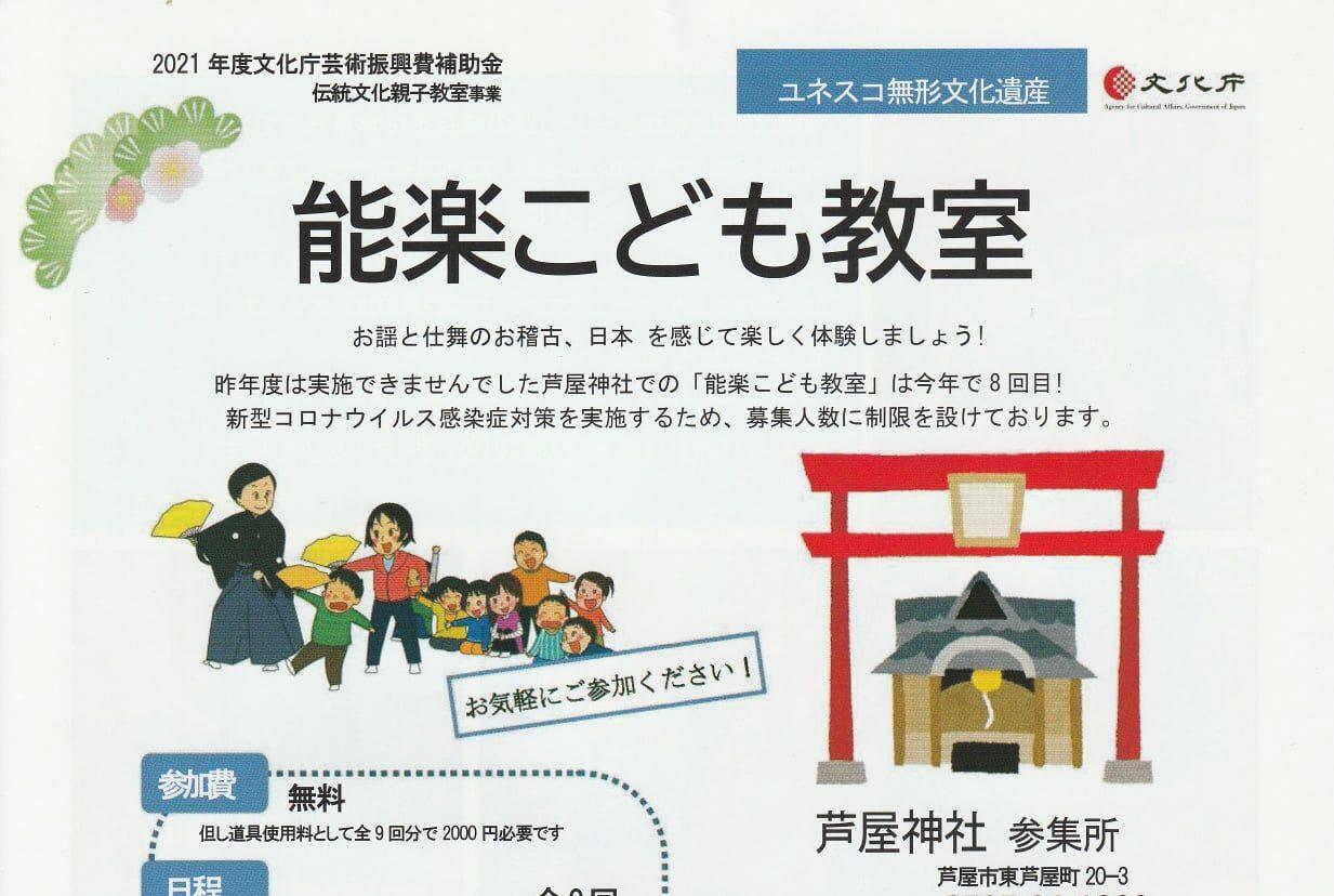 2021年の7月から8月にかけて 芦屋神社で「能楽こども教室」開催!