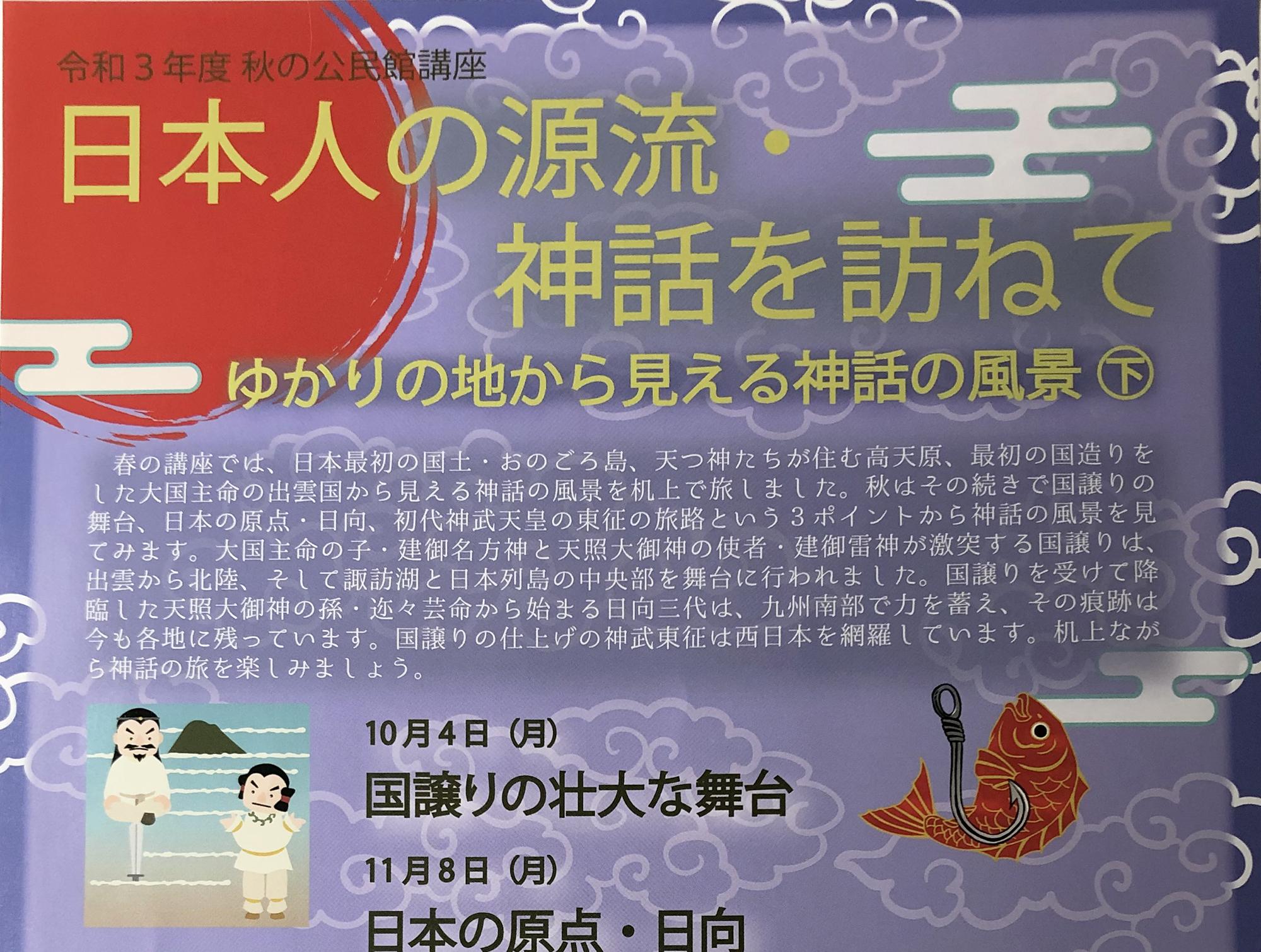 令和3年度 秋の公民館講座 日本人の源流・神話を訪ねて(下)