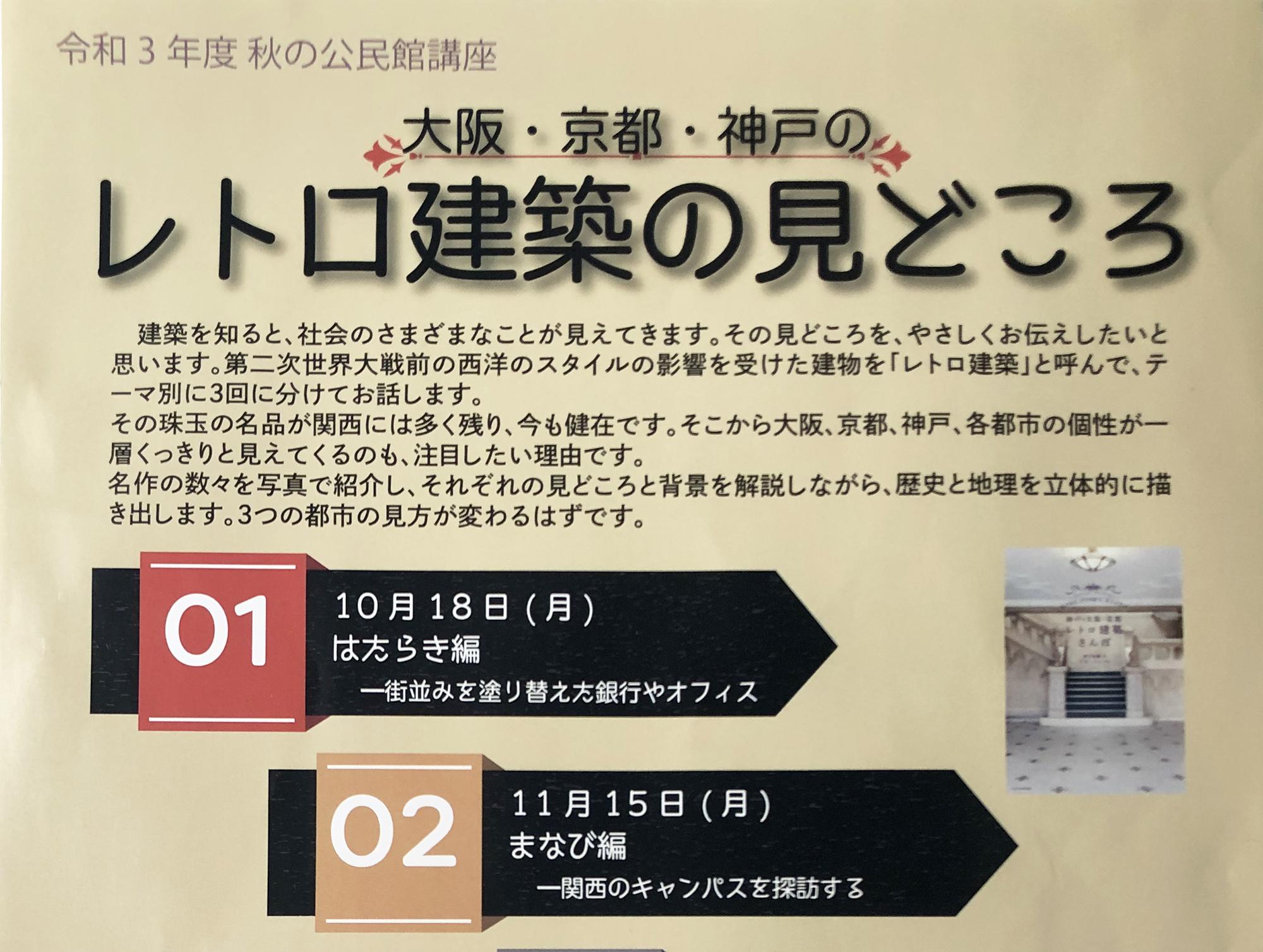 令和3年度 秋の公民館講座 大阪・京都・神戸のレトロ建築の見どころ