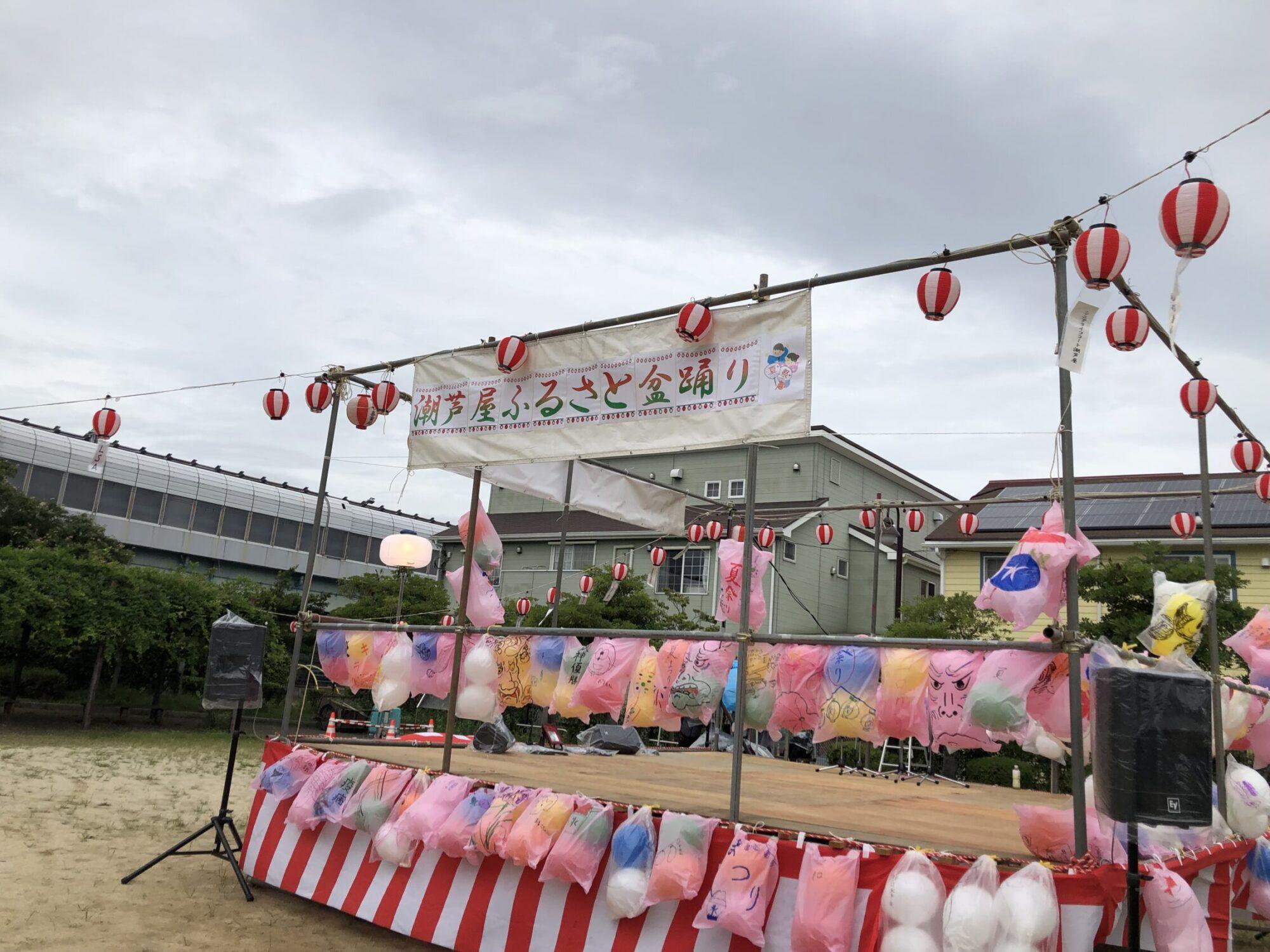 2021年8月21日 潮芦屋ふるさと盆踊り 開催!!