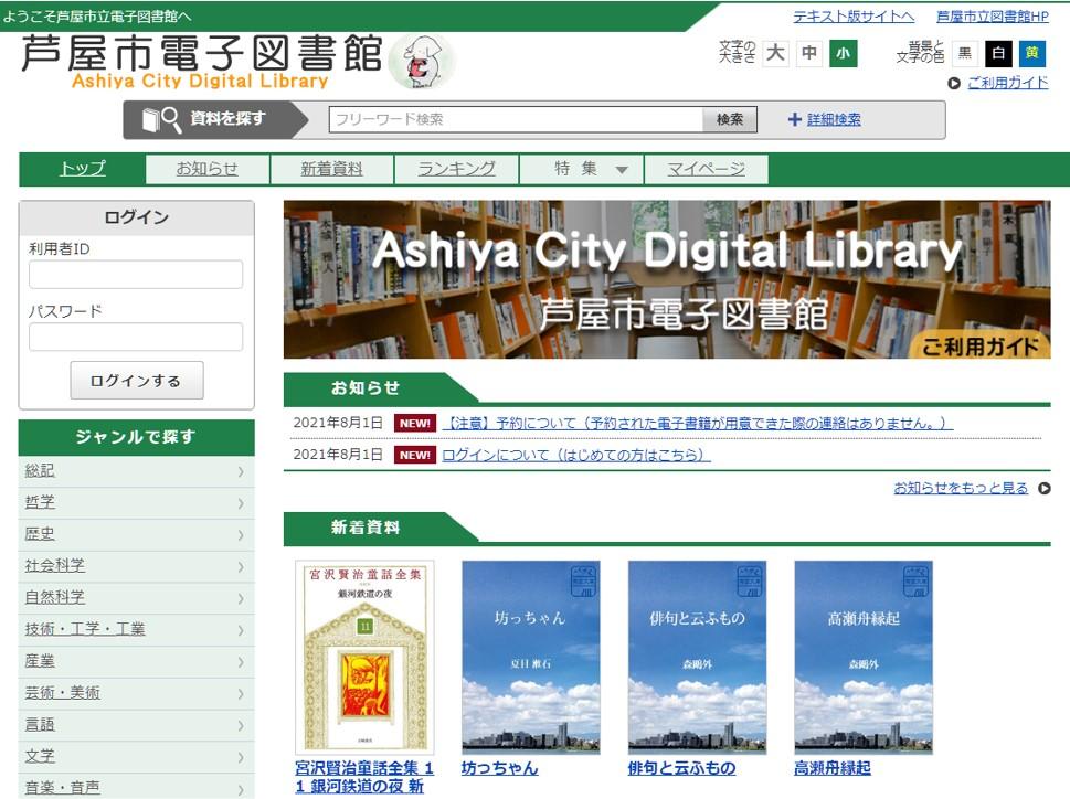 芦屋電子図書館サービスが始まってます