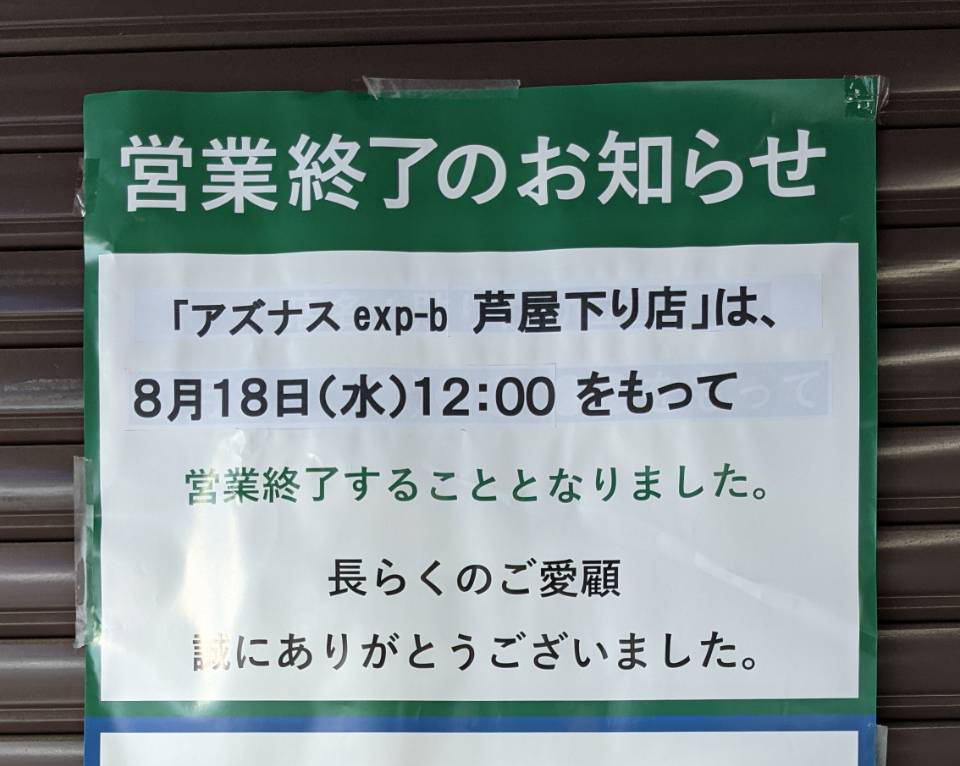 阪神芦屋駅中の販売店「asnas」が閉店!「ローソン」へ
