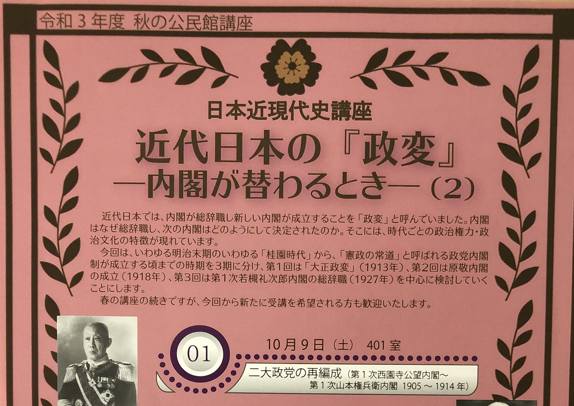 令和3年度 秋の公民館講座 近代日本の「政変」