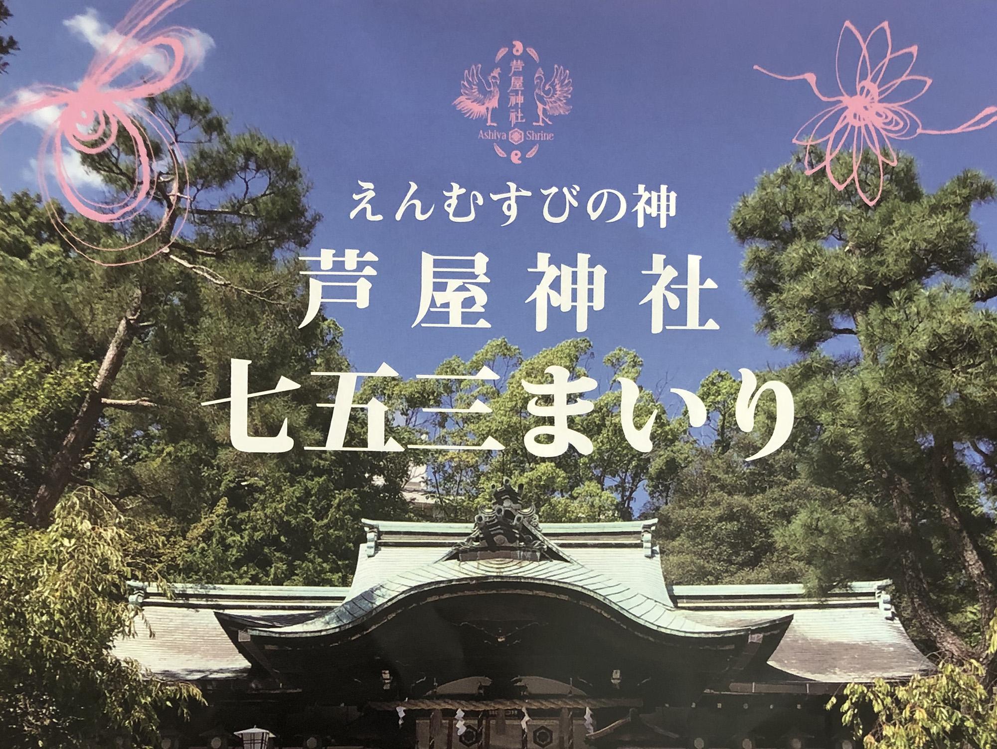 2021年度 芦屋神社 七五三