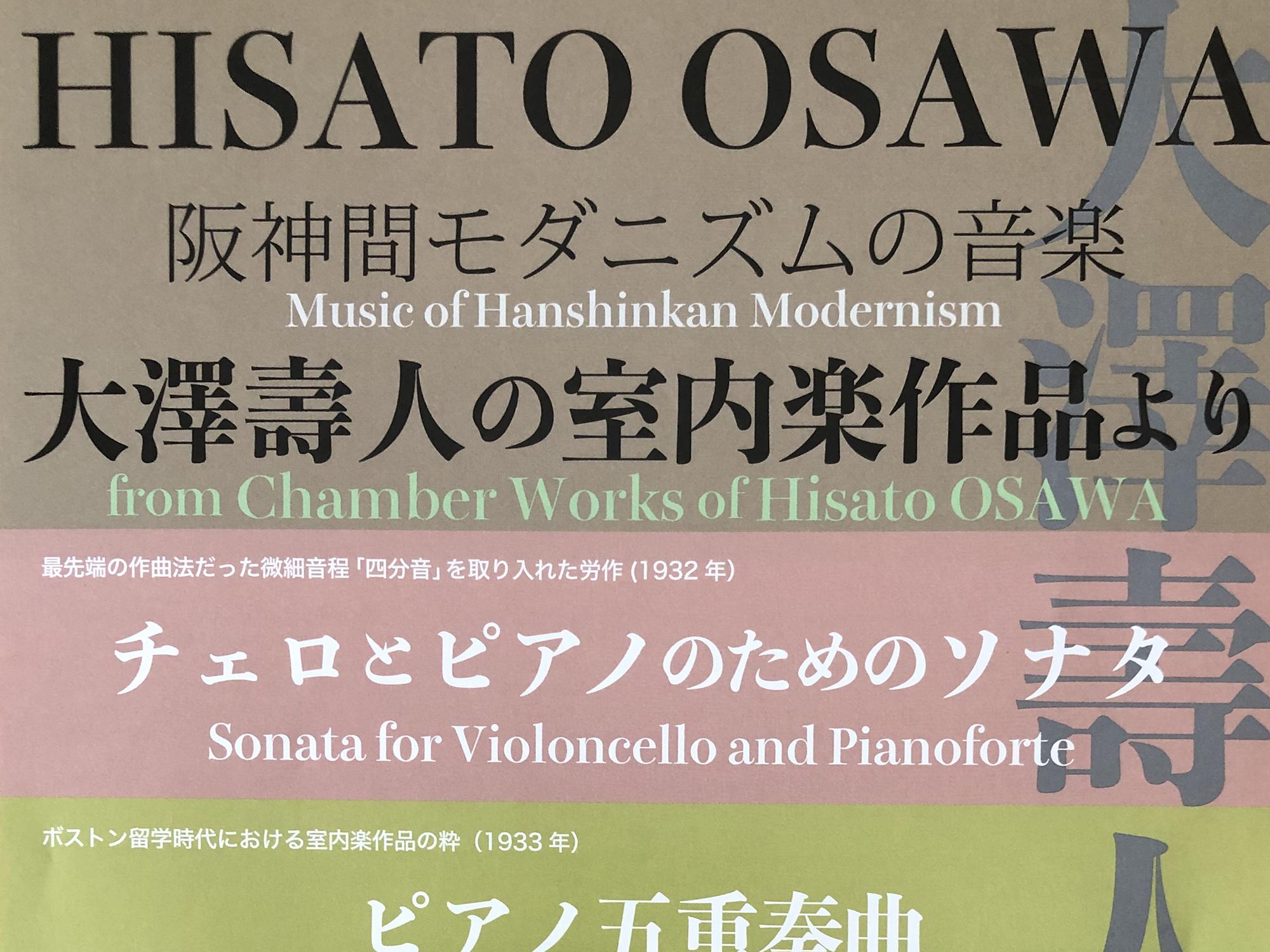 2022年1月8日 阪神間モダニズムの音楽 大澤壽人の室内楽作品より