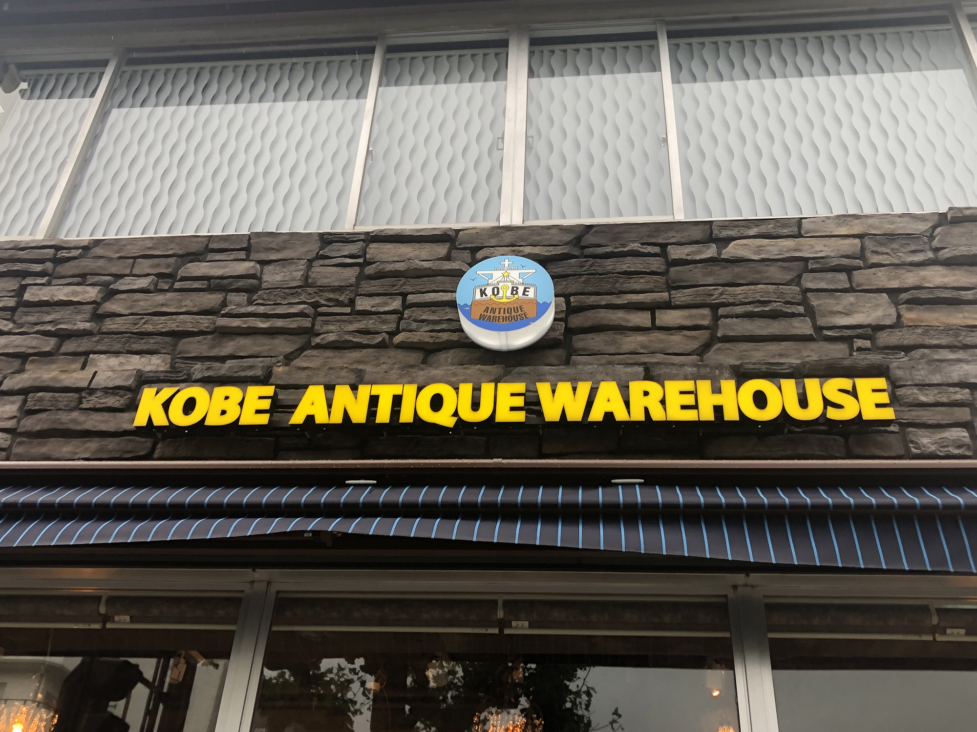 神戸アンティークウェアハウス(店舗)