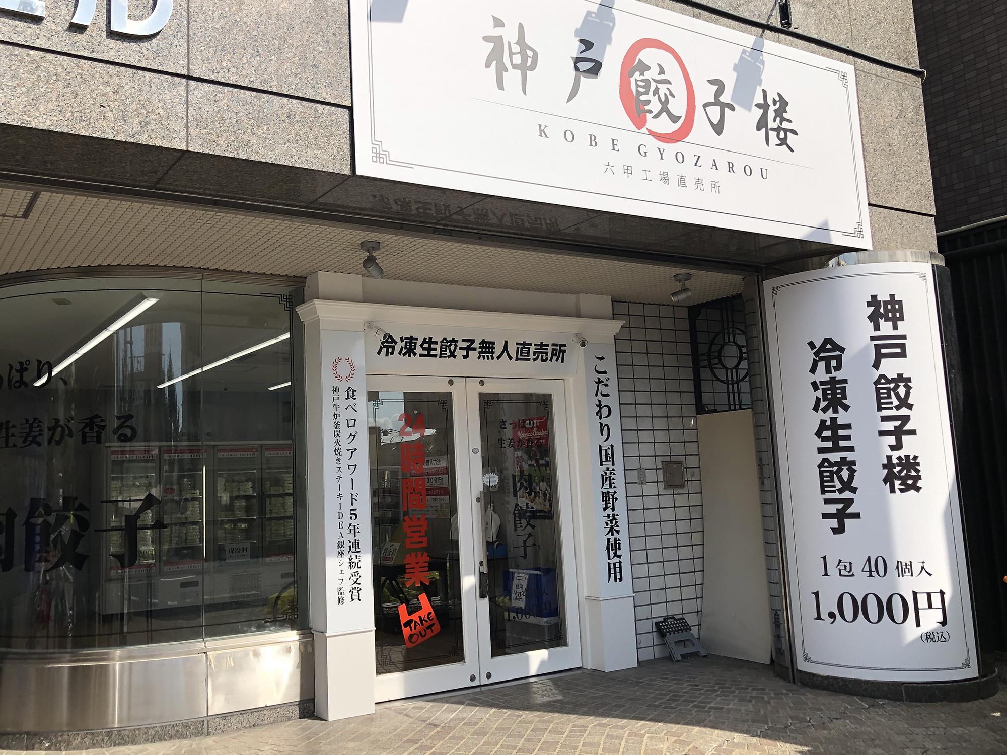 神戸餃子楼 冷凍生餃子無人直売所 芦屋店