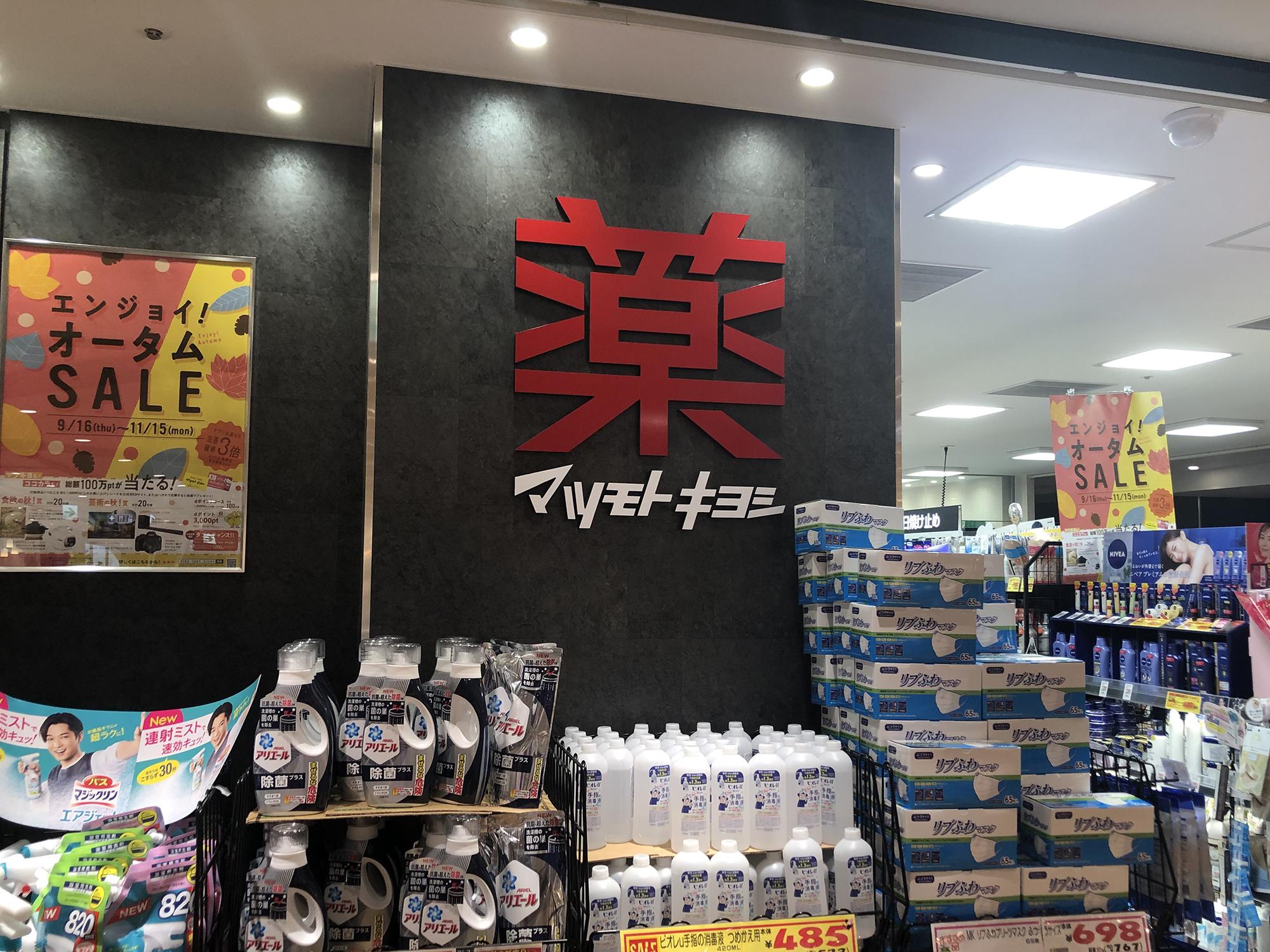 薬 マツモトキヨシ モンテメール芦屋店