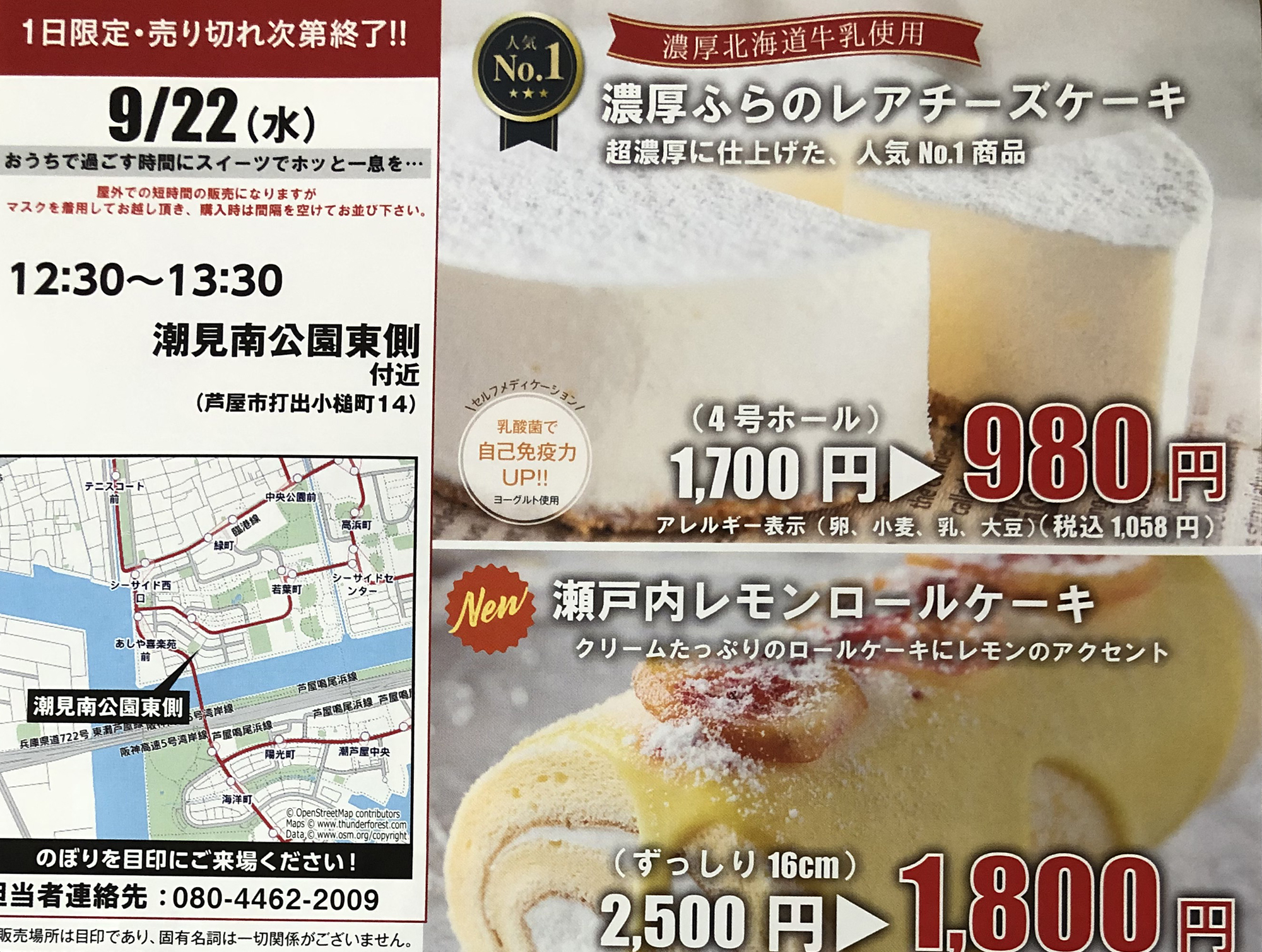 2021年9月22日 1時間限定洋菓子の移動販売