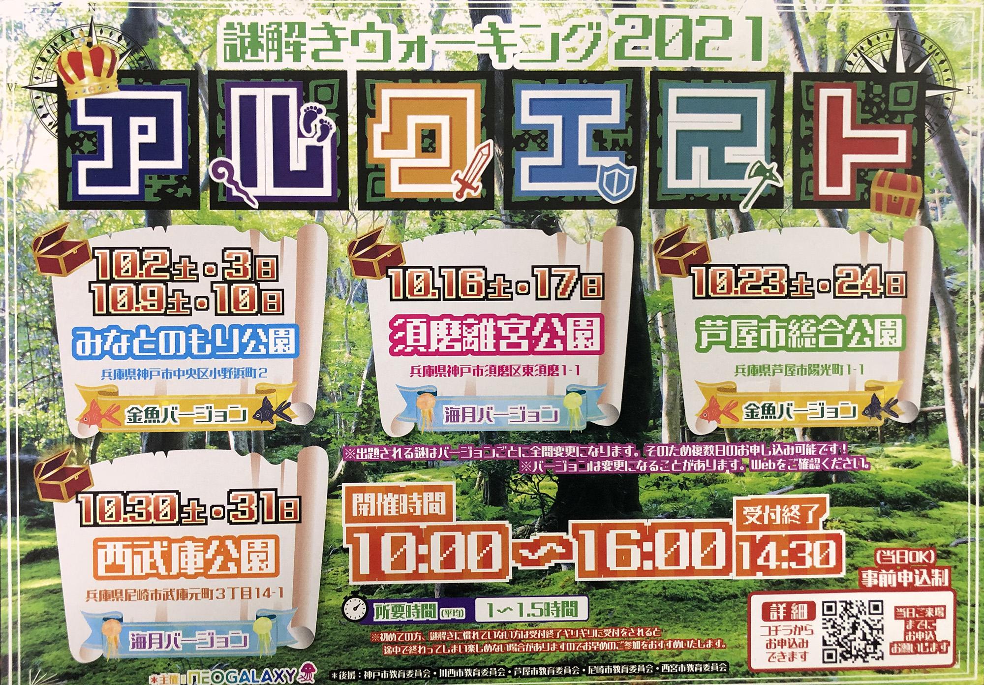2021年10月23日・24日 謎解きウォーキング アルクエスト開催!!