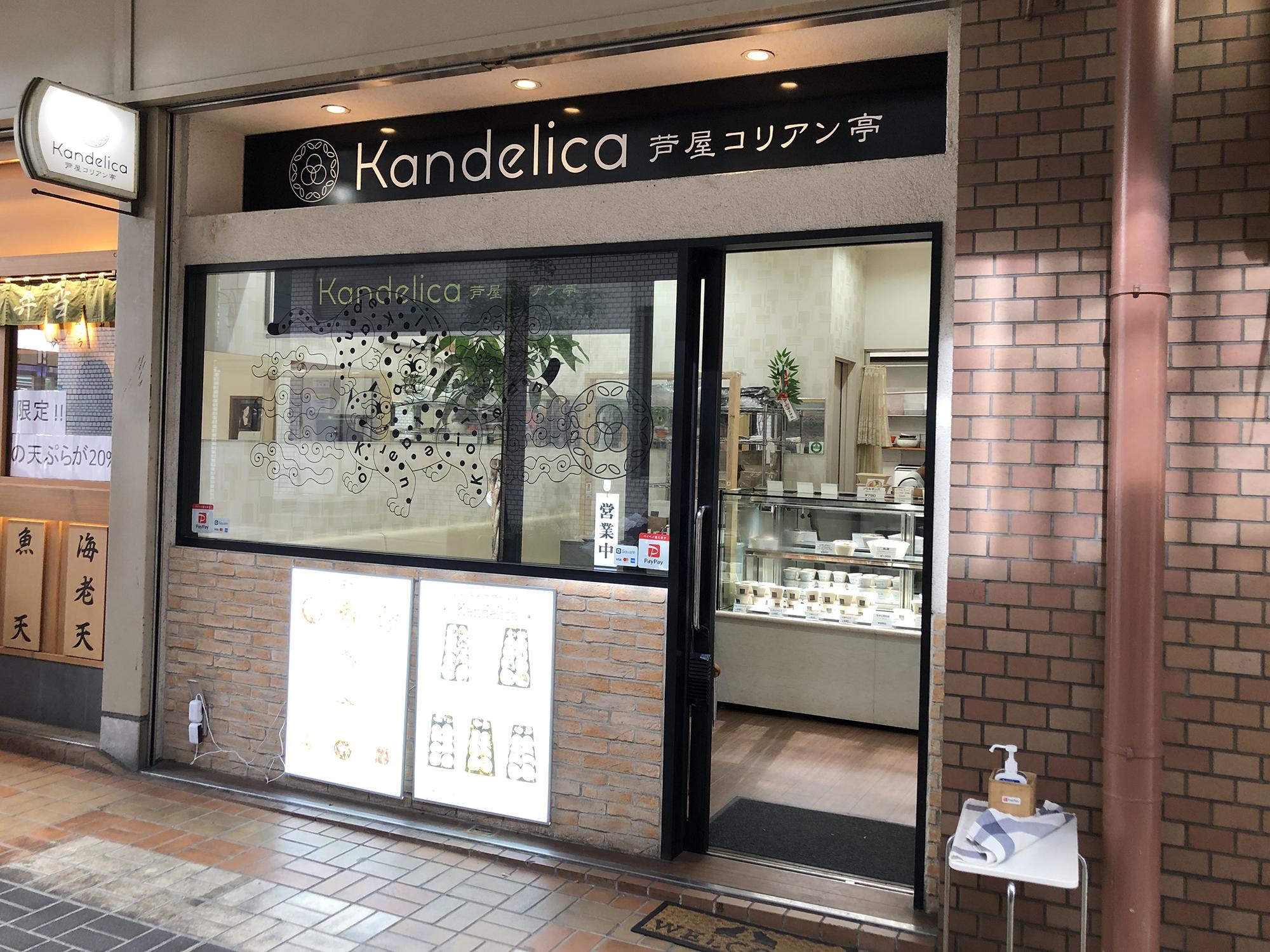 Kandelica 芦屋コリアン亭