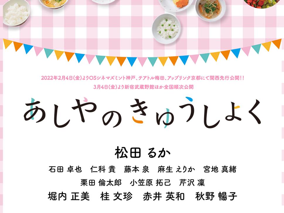 「あしやのきゅうしょく」先行上映決定!!!
