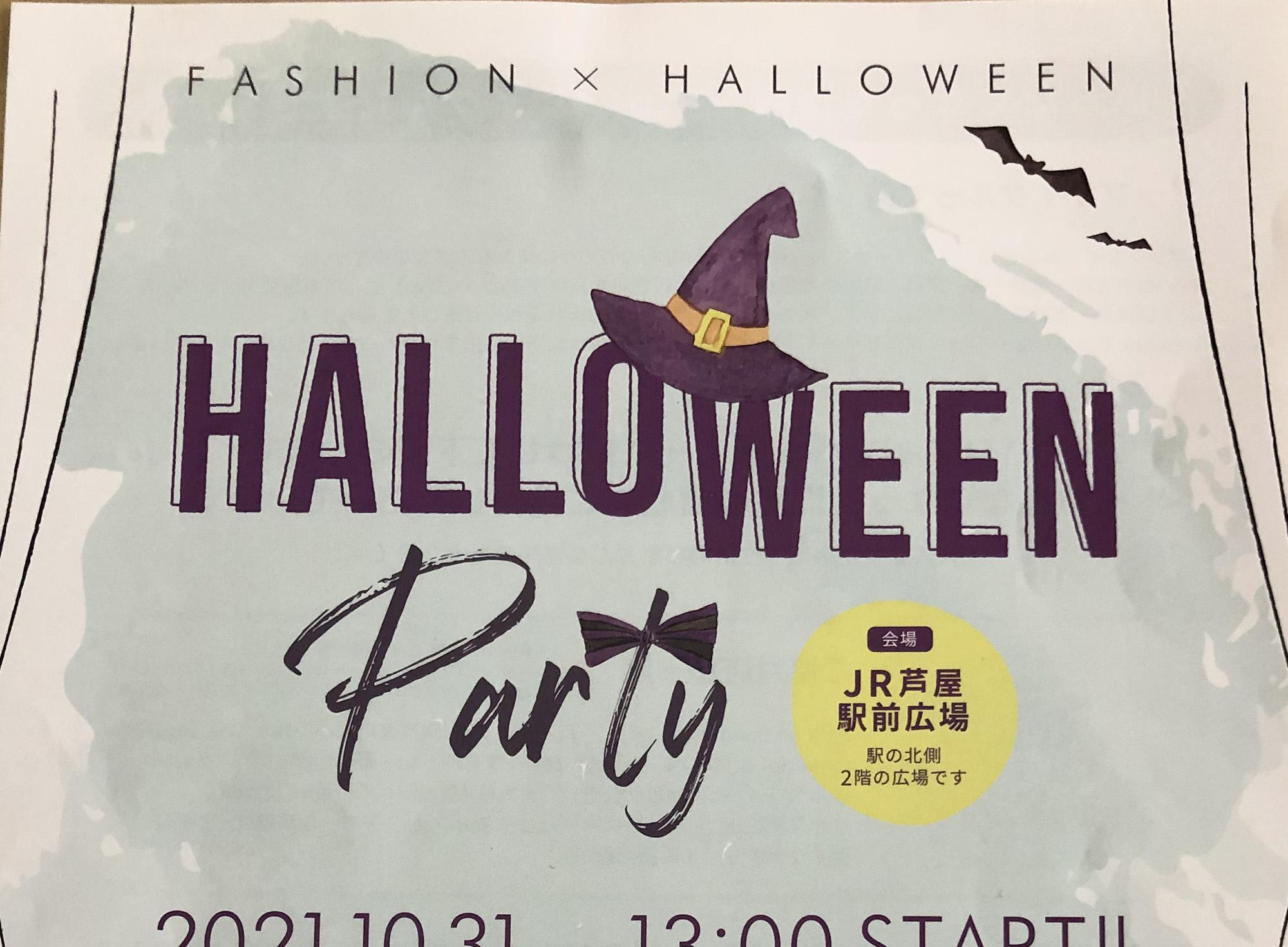 2021年10月31日(日) HALLOWEEN Party