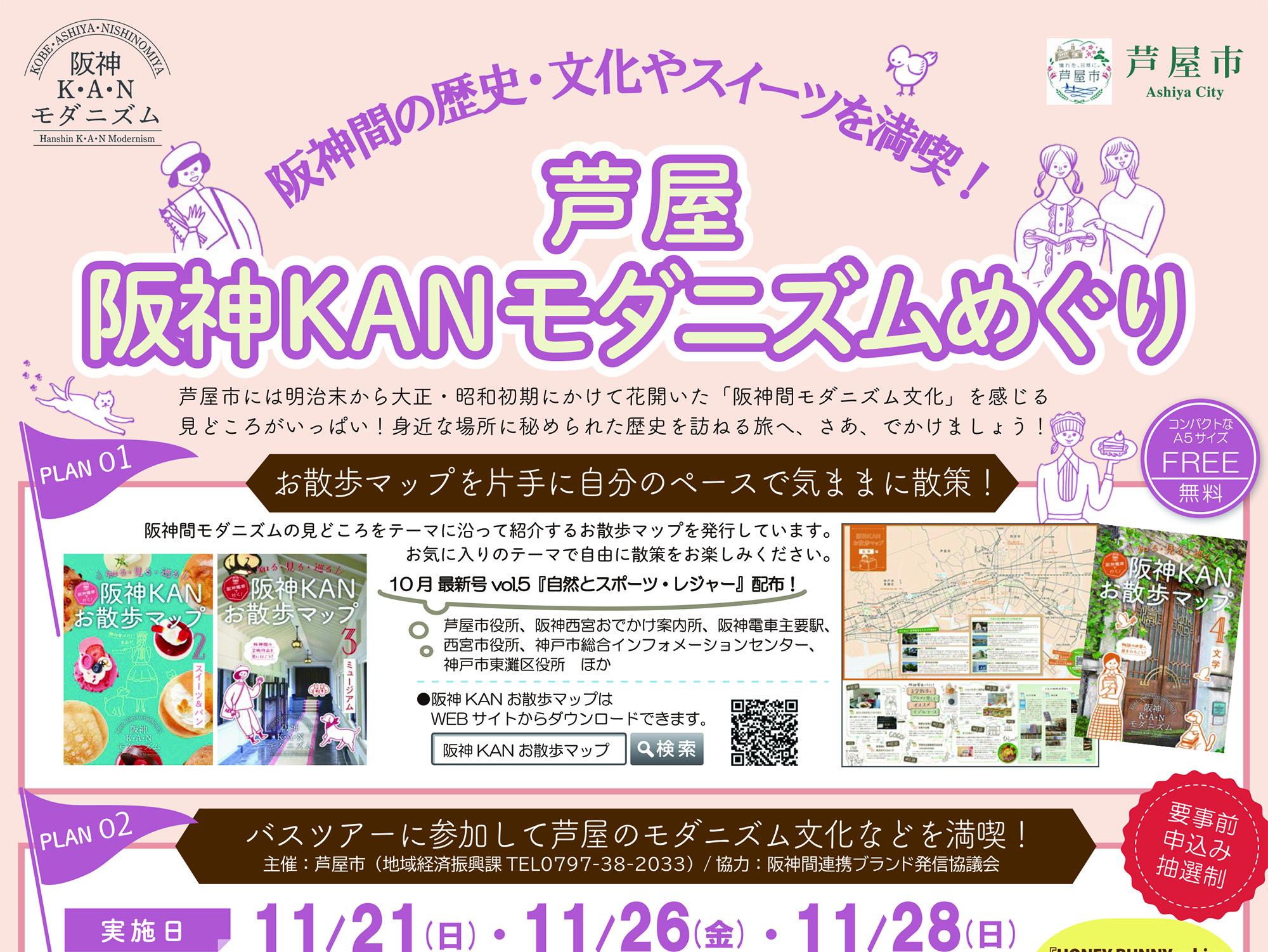 2021年11月21日 26日 28日 芦屋阪神KANモダニズムめぐり 開催!!!