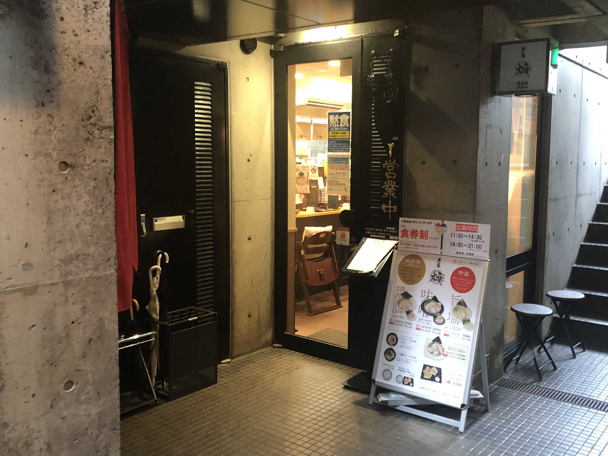 鶏白湯RAMEN 芦屋 焔