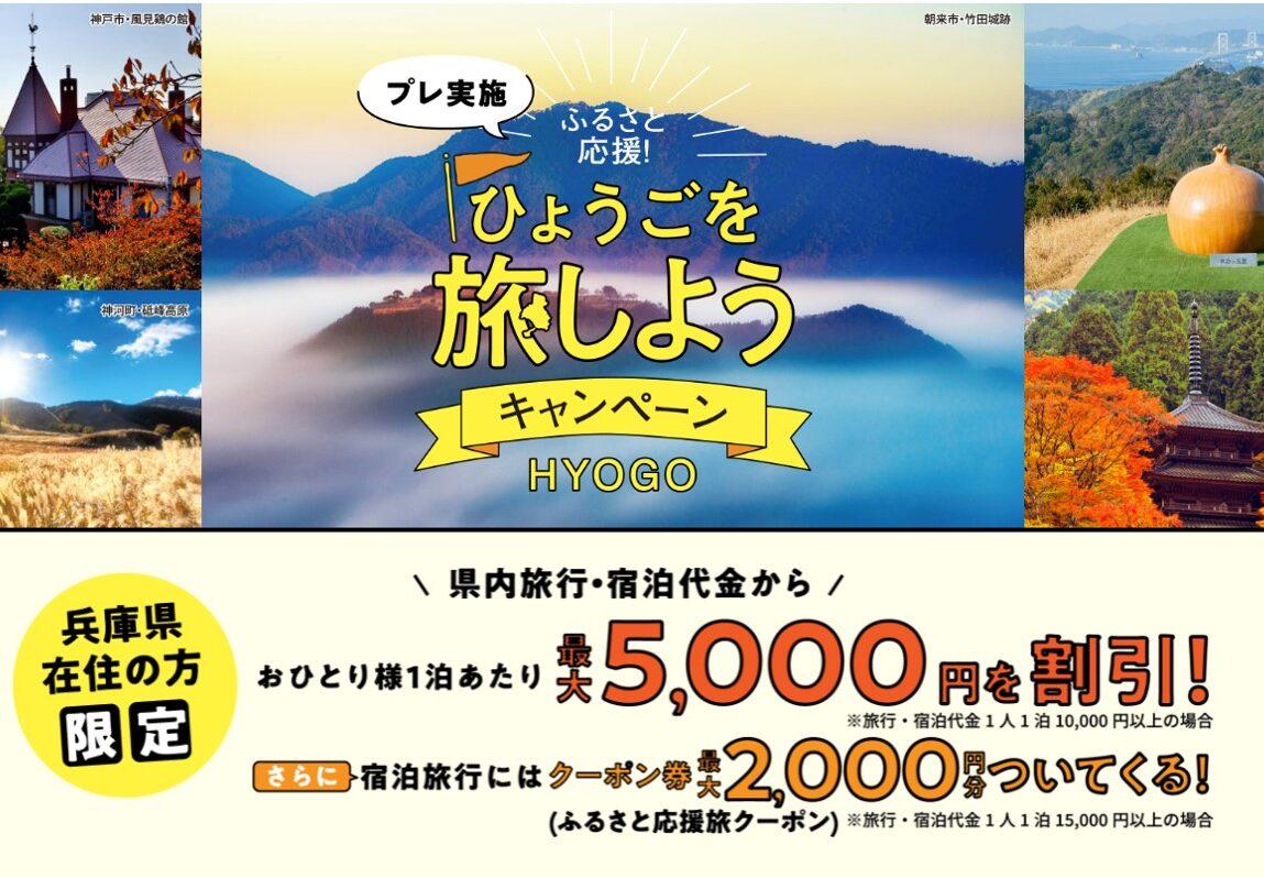 【プレ実施】兵庫県 ふるさと応援!ひょうごを旅しようキャンペーン 開催!!