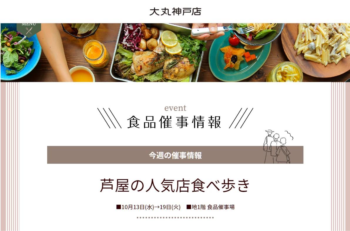 2021年10月13日~19日 大丸神戸店「芦屋の人気店食べ歩き」開催中!!!