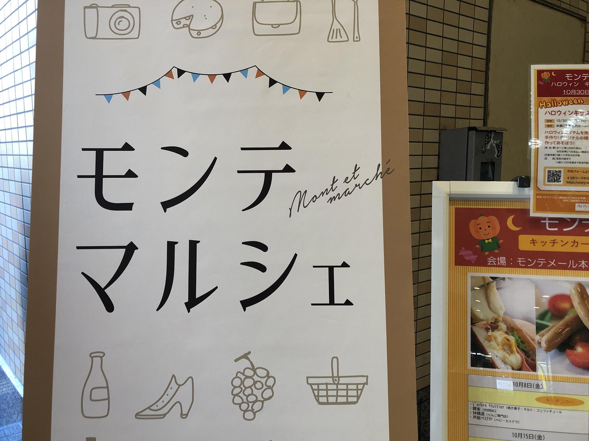 2021年実りの秋 パンフェア&モンテマルシェ 毎週末開催!!
