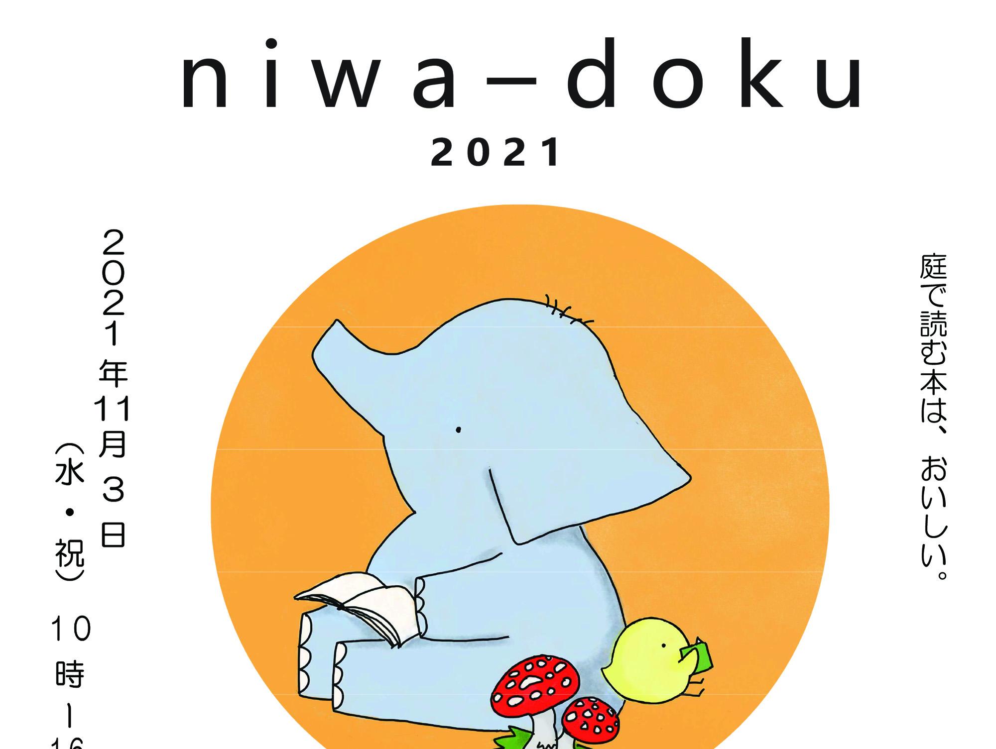 2021年11月3日 庭で本を読むイベント「niwa-doku」、開催!