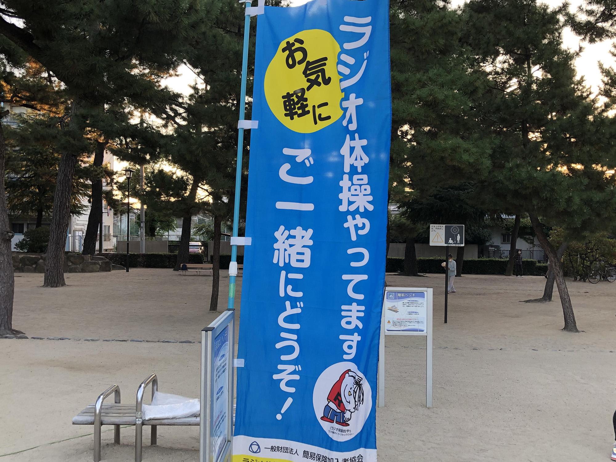 毎朝、芦屋公園でラジオ体操!!